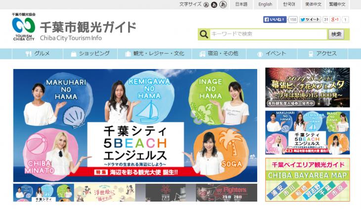 WEBサイト「千葉市観光ガイド」をリニューアルしました!