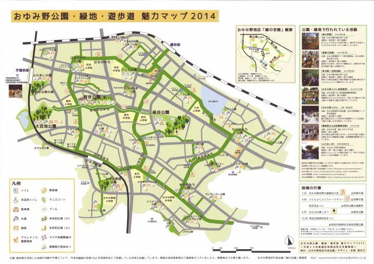 おゆみ野公園・緑地・遊歩道 魅力マップ2014