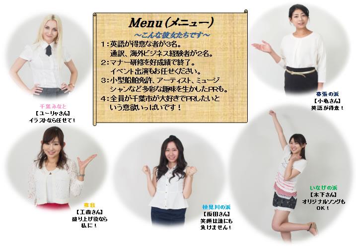 5BEACH_menu