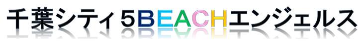 5BEACH_title