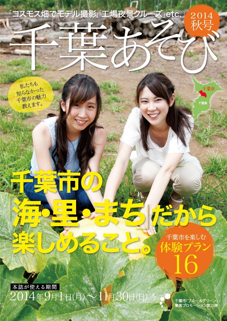 「千葉あそび」(2014秋号)を発行しました!