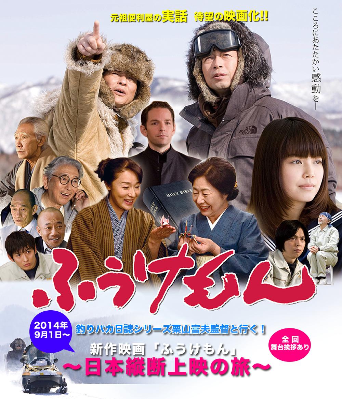 映画「ふうけもん」千葉上映会
