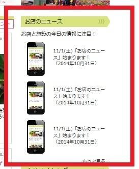 11/1(土)「お店のニュース」はじまります!