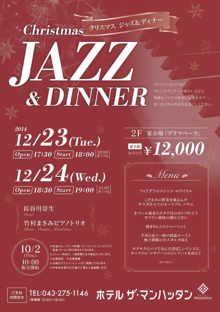 ホテル ザ・マンハッタン クリスマス ジャズ&ディナー