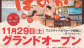 『湯の郷 ほのか 蘇我店』11/29(土)グランドオープン!