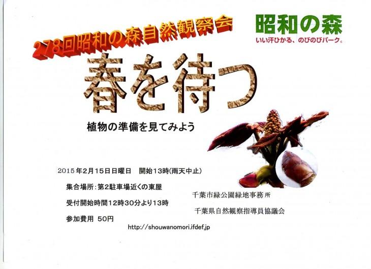 昭和の森・自然観察会