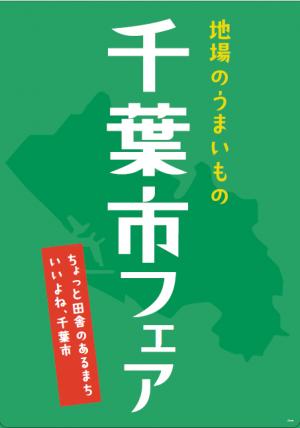 地場のうまいもの千葉市フェアinイオン鎌取店<5/15(金)~17(日)>