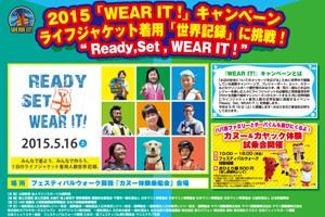 2015WearIT キャンペーン