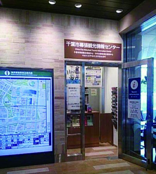 幕張観光情報センター
