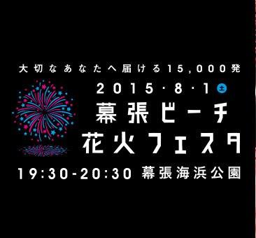 2015 幕張ビーチ花火フェスタ(第37回千葉市民花火大会)<8/1(土)>