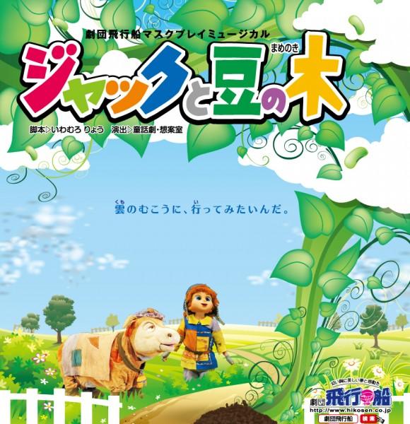 劇団飛行船マスクプレイミュージカル「ジャックと豆の木」<8/2(日)>