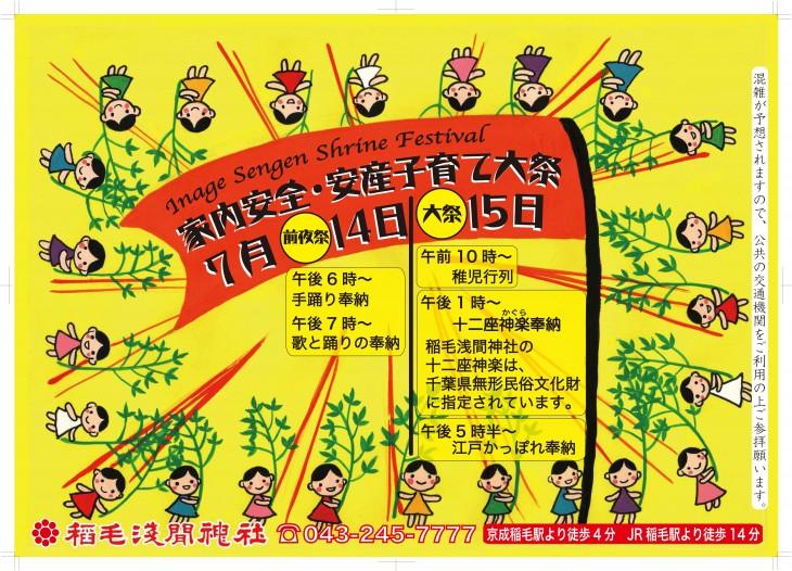 稲毛浅間神社「家内安全・安産子育て」大祭<7/14(火)・15(水)>