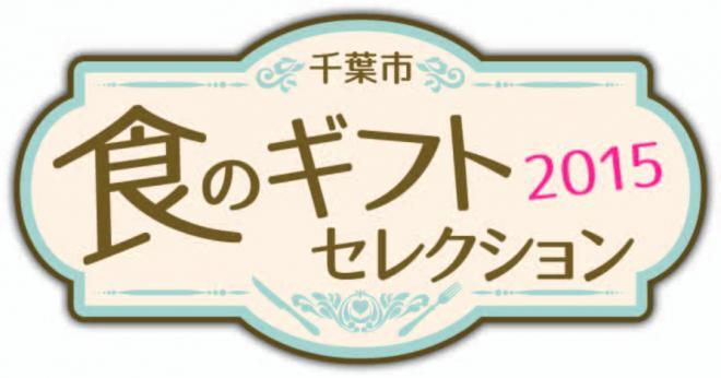 千葉市「食のギフトセレクション2015」エントリー受付中!