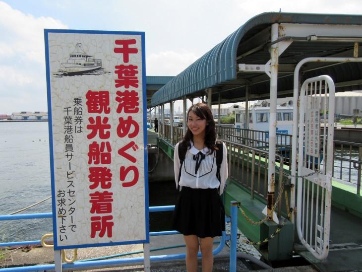 △千葉港の観光船乗り場(千葉港湾事務所前桟橋)に到着