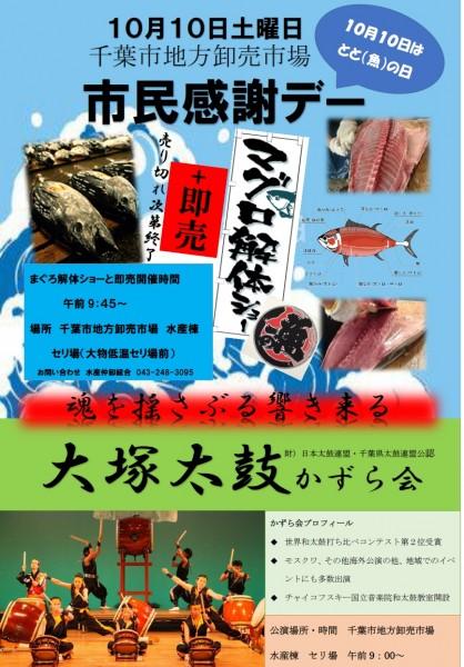 10月10日はとと(魚)の日! 千葉市地方卸売市場・市民感謝デーへ行こう!<10/10(土)>