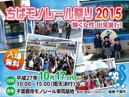 ちばモノレール祭り2015@千葉モノレール車両基地<10/17(土)>