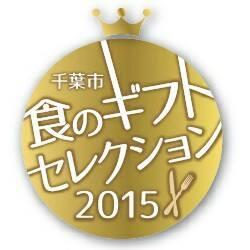 千葉市「食のギフトセレクション2015」受賞産品決定!!