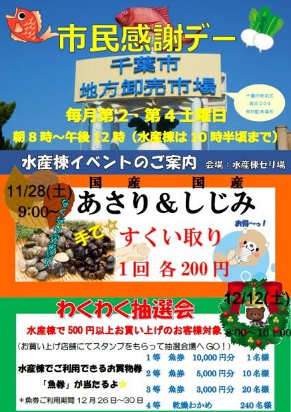 市民感謝デー@千葉市地方卸売市場 <11/28(土)・12/12(土)>
