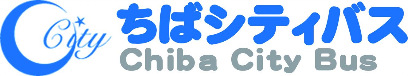 244_ちばシティバス株式会社