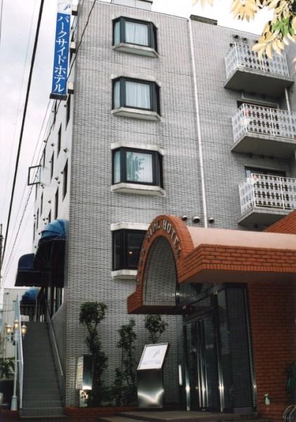 パークサイドホテル1