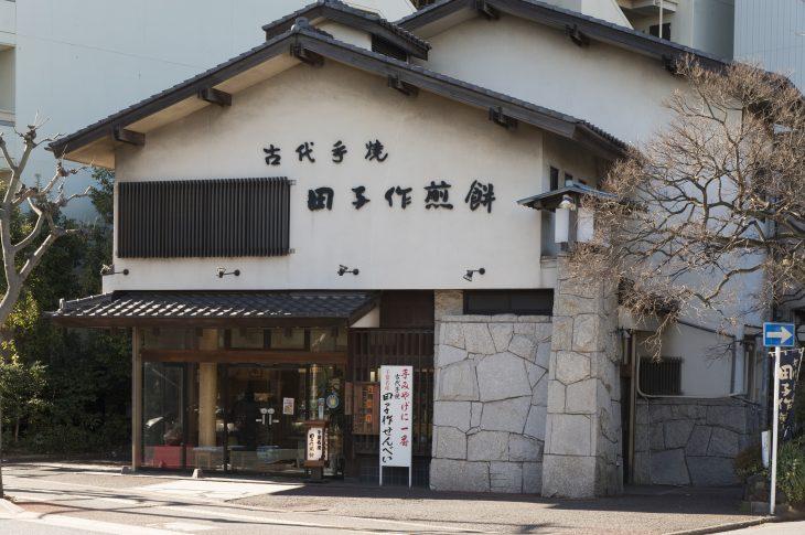 田子作煎餅_1