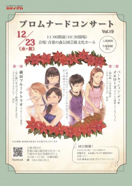 プロムナードコンサートVol.19@青葉の森公園芸術文化ホール<12/23(水・祝)>