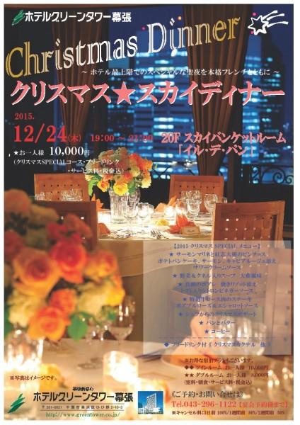 クリスマス★スカイディナー@ホテルグリーンタワー幕張<12/24(木)>