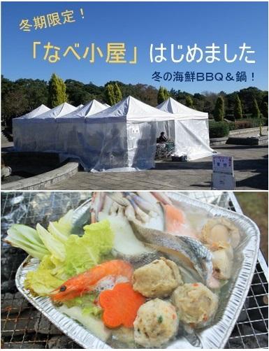 冬季限定『なべ小屋』を始めました!@幕張海浜公園<~3/31(木)>