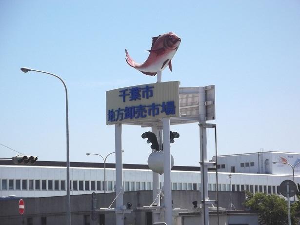 12/12(土)18:30~ 【テレビ東京 「土曜スペシャル」】で「千葉市地方卸売市場」が紹介されます!