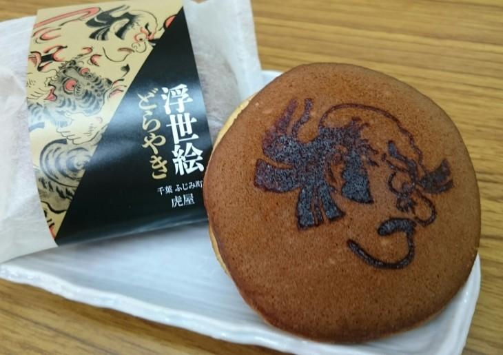 【新商品】千葉市美術館とのコラボ商品~浮世絵どら焼き~発売!【千葉虎屋】