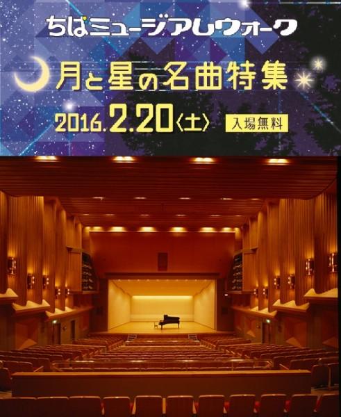 ちばミュージアムウォーク ~月と星の名曲特集~<2/20(土)>