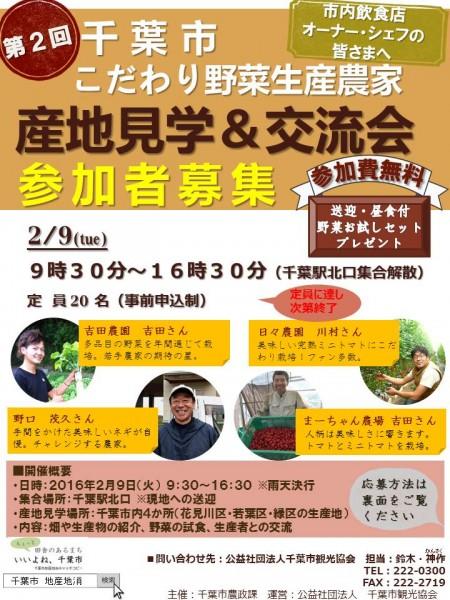 【千葉市内飲食店の皆様へ】産地見学&交流会を開催します!(参加費無料)<2/9(火)>