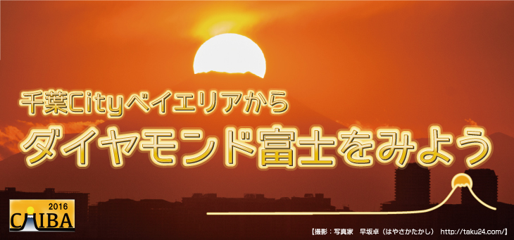 千葉Cityベイエリアからダイヤモンド富士を見てみよう