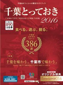 オフィシャルガイド「千葉とっておき2016」ブック・マップ発行とクーポンサイト新登場!