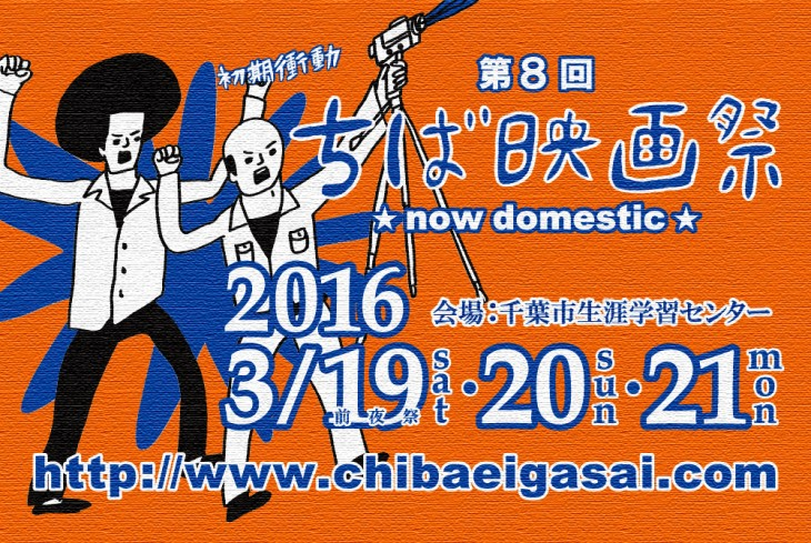 第8回ちば映画祭@千葉市生涯学習センター<3/19(土)・20(日)・21(祝)>