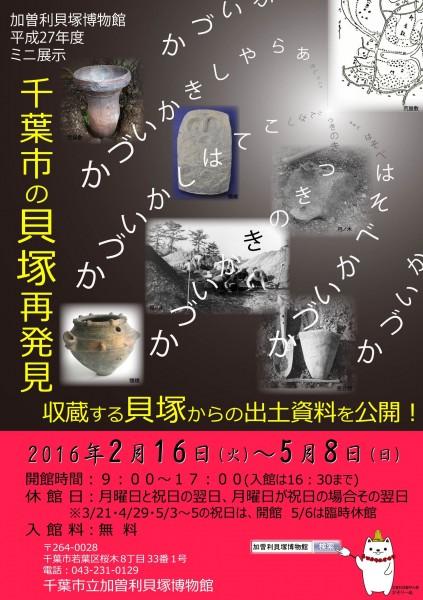 千葉市の貝塚再発見@加曽利貝塚博物館 <2/16(火)~5/8(日)>