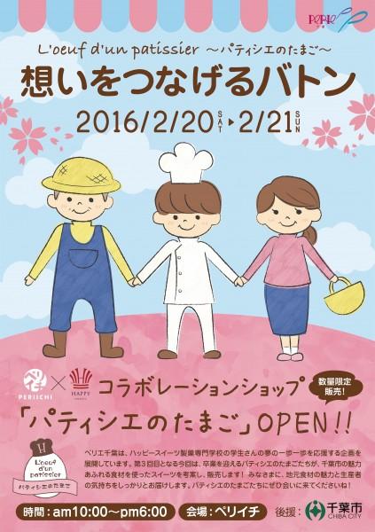 コラボレーションショップ「パティシエのたまご」期間限定OPEN!!@ペリエ千葉<2/20(土)・21(日)>