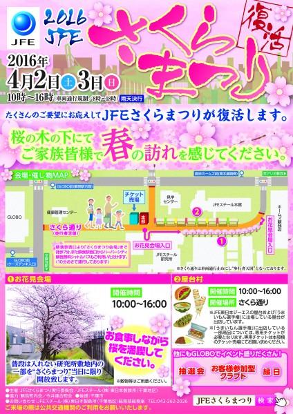 2016 JFEさくらまつり復活!@JFEスチール研究所敷地内<4/2(土)・3(日)>