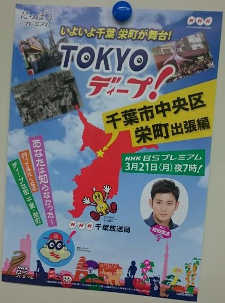 テレビ番組『TOKYOディープ!』(NHK BS)〜千葉市中央区栄町出張編〜3/21放送予定