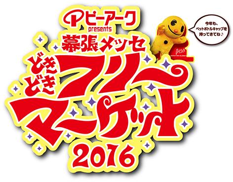 """幕張メッセ""""どきどき""""フリーマーケット2016<5/3(火・祝)~5/5(木・祝)>"""
