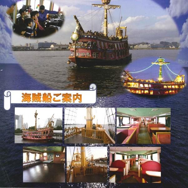 海賊船クルーズ!@千葉中央港旅客船桟橋<平成28年4/16(土)~5/8(日)の土日祝日>※終了しました