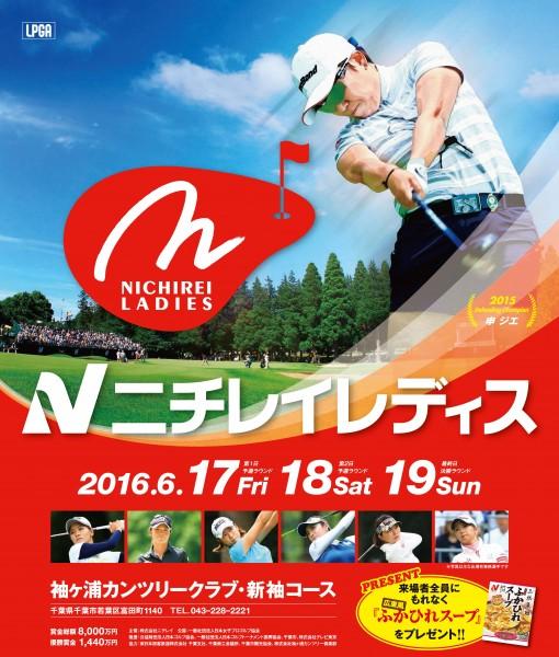 ゴルフをファミリーで楽しもう!ニチレイレディス2016@袖ヶ浦カンツリークラブ<6/17(金)~19(日)>