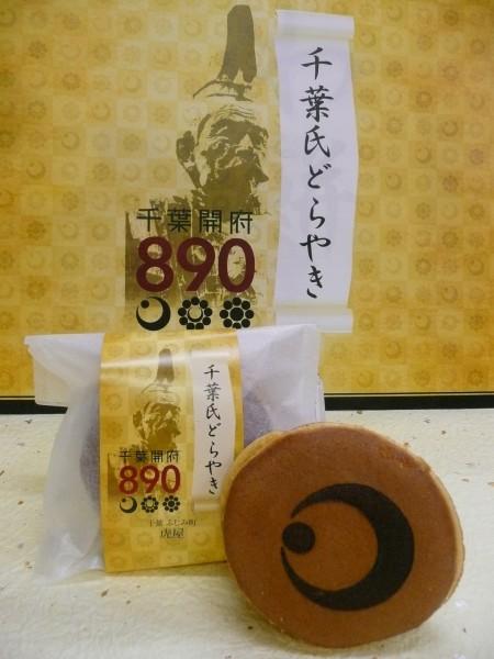 【新商品】千葉開府890年記念和菓子「千葉氏どらやき」と「ライオン!どらやき」を発売!【千葉虎屋】