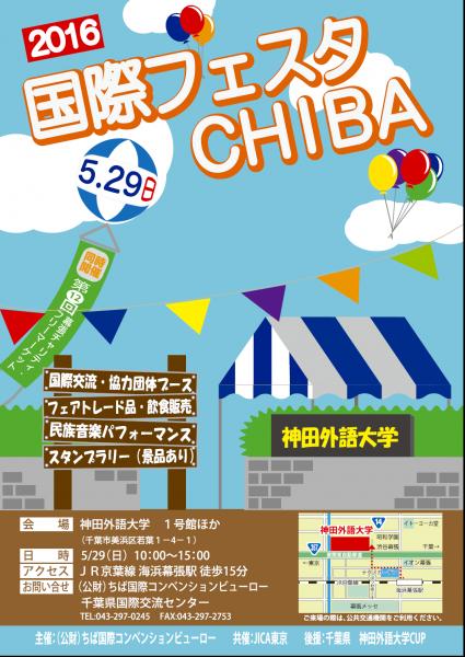 国際フェスタCHIBA@神田外語大学<5/29(日)>