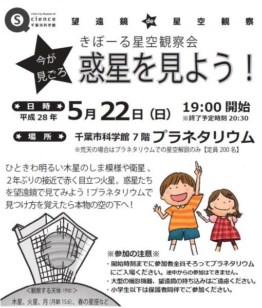 きぼーる星空観察会「惑星を見よう!」@千葉市科学館 <5/22(日)>