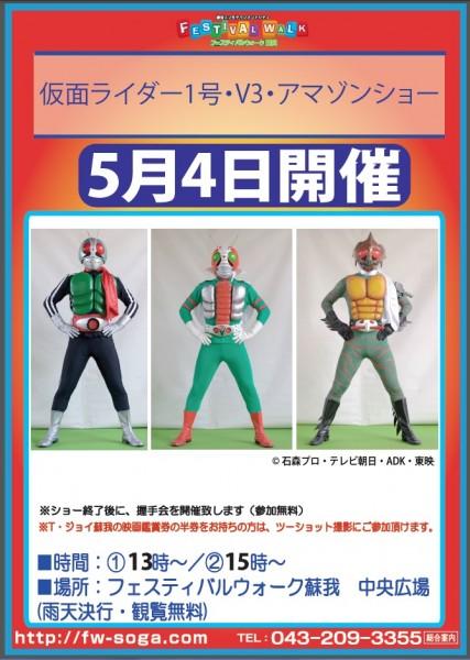 仮面ライダー1号・V3・アマゾンショー開催!!@フェスティバルウォーク蘇我 <5/4(水・祝)>