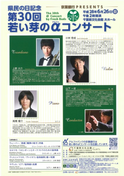 県民の日記念  第30回若い芽のαコンサート@千葉県文化会館<6/26(日)>