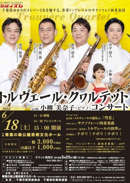 トルヴェール・クヮルテットwith小柳美奈子コンサート@青葉の森公園芸術文化ホール<6/18(土)>