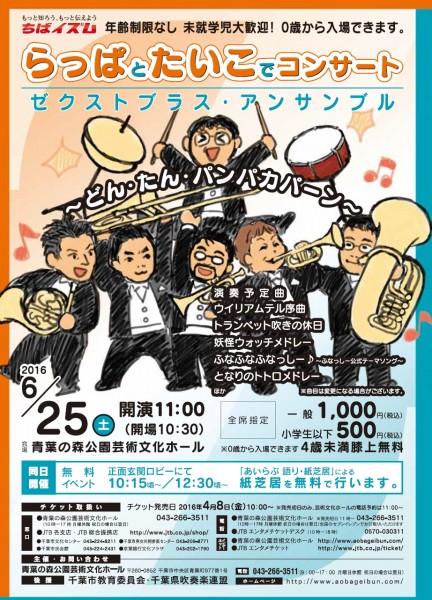 ゼクストブラス・アンサンブル らっぱとたいこでコンサート<6/25(土)>