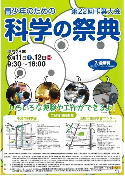 青少年のための科学の祭典@きぼーる<6/11(土)・12(日)>